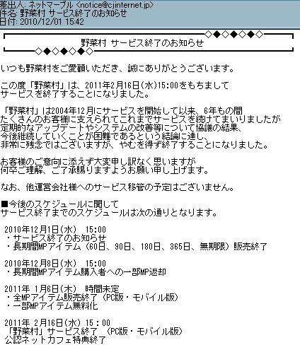 101208yasaimura.jpg