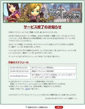 BS終了のお知らせ.jpg